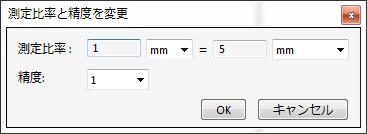 測定比率と精度を変更ウィンドウ
